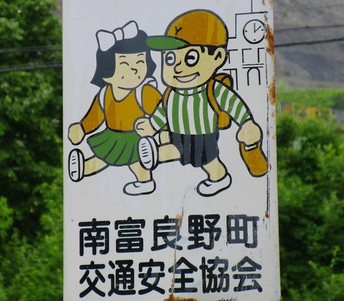 2017 北海道 一周 スーパーカブの旅 7日目-2 南富良野~上富良野町日の出公園オートキャンプ場