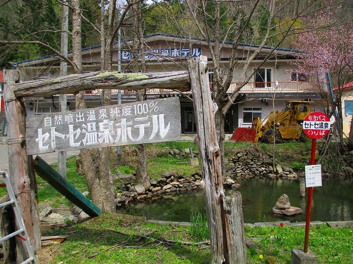 2016年 北海道 車中泊の旅 10日目 サロマ湖展望台~瀬戸瀬温泉