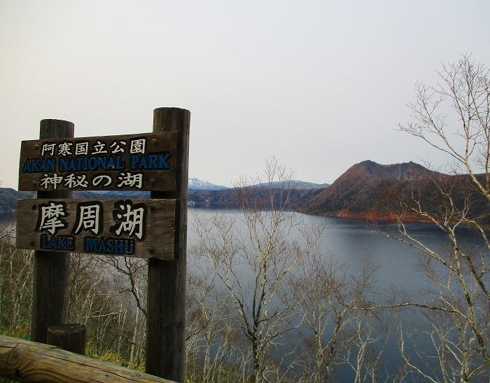 車中泊 旅行記 12日目-2  川湯温泉~摩周湖