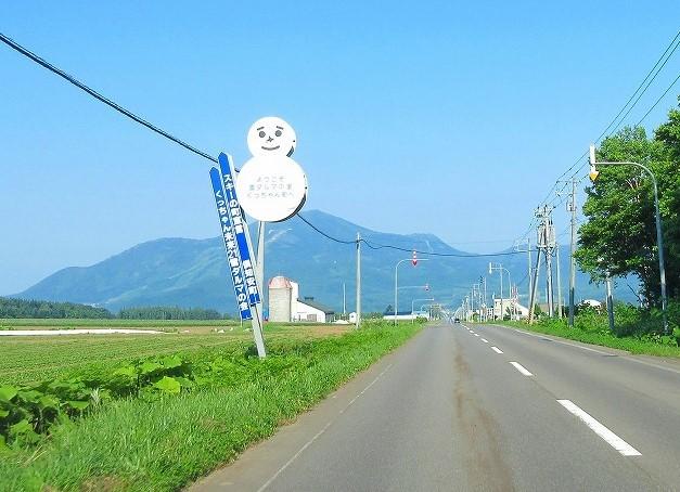 2017 北海道の旅 12日目 車中泊 番外編 京極町~千歳~夕張~芽室