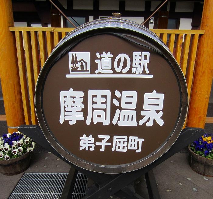2014 北海道 車中泊の旅 10日目 開陽台、鶴居村キャンプ場