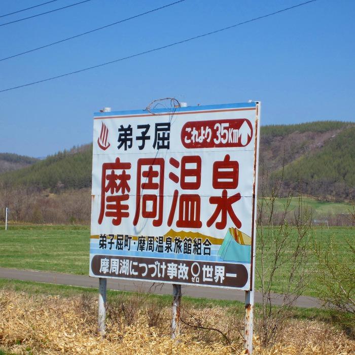 2014 北海道 車中泊の旅 11日目-1 釧路湿原付近 サイクリング~コッタロ展望台