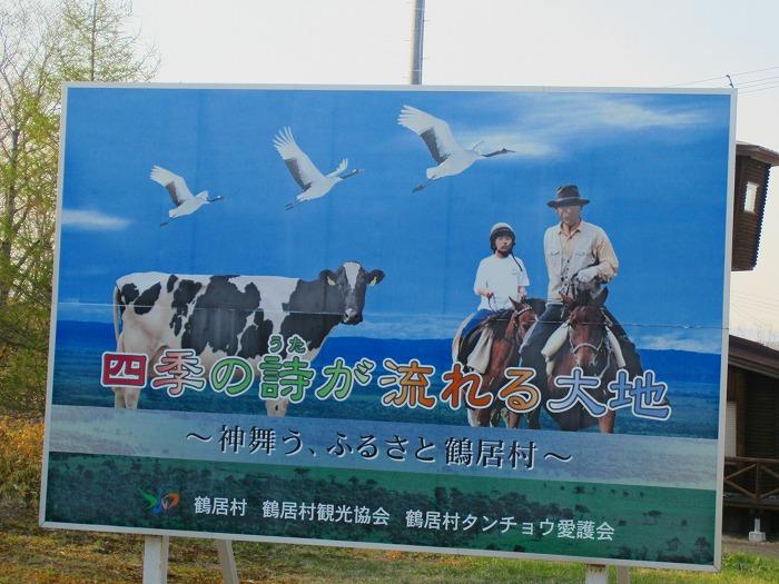 2014 北海道 車中泊の旅 11日目-2 釧路湿原付近 自転車 サイクリング