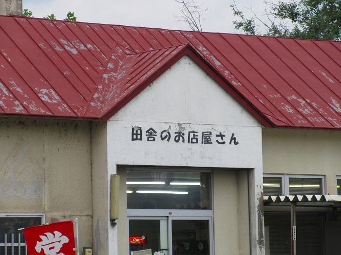 北海道 ツーリング スーパーカブの旅 15日目-2 新得町~道道55号~ナウマン公園キャンプ場
