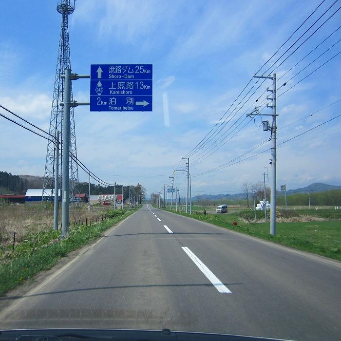 2014 北海道 車中泊の旅 13日目-1 北斗展望台、釧路駅