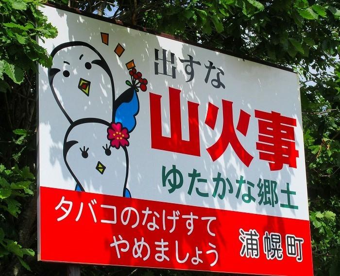 北海道 一周 スーパーカブの旅 16日目-3 浦幌町~本別静山キャンプ場