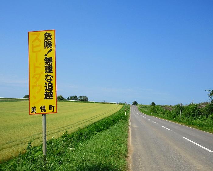 2017 北海道 ツーリング スーパーカブの旅 17日目-2   津別町~大空町