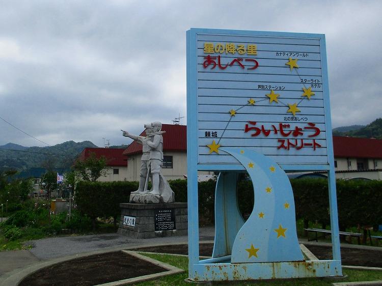 北海道 車中泊の旅 19日目-1  北竜町~夕張市