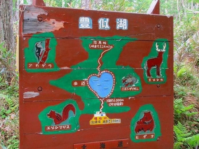 北海道 車中泊の旅 20日目 豊似湖