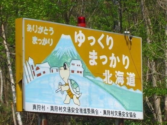 北海道 車中泊の旅 23日目-2  羊蹄山 自転車 一周