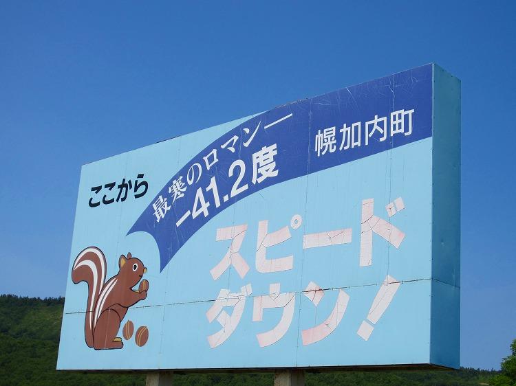北海道 車中泊の旅 23日目-1 北竜町~幌加内町