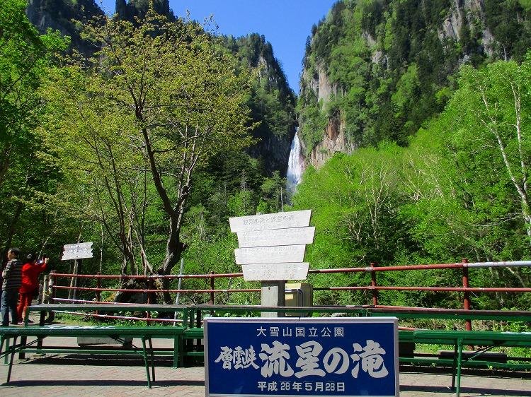 北海道 旅行 車中泊の旅 22日目-1  銀河の滝  流星の滝
