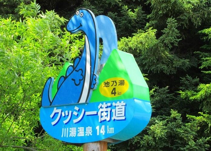 北海道 ツーリング スーパーカブの旅 24日目-2 屈斜路湖 和琴半島 美幌峠