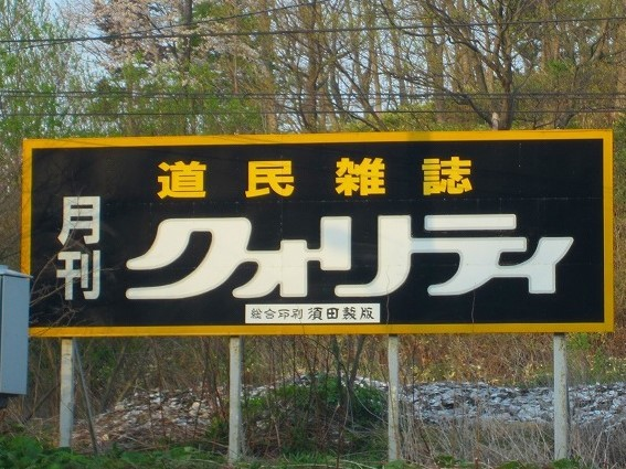 北海道 一人旅 3日目-1  京極町~室蘭市