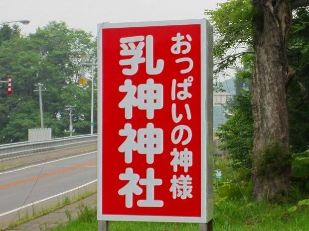 北海道 車中泊の旅 34日目  乳神神社~帯広