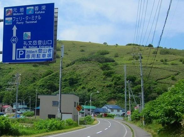 北海道の旅 52日目-2 礼文島 一周 サイクリング