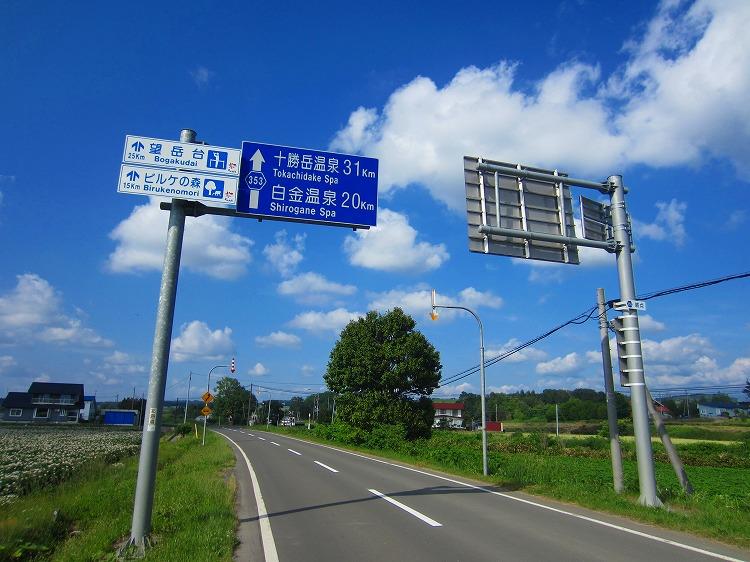 北海道 車中泊の旅 56日目 上富良野 サイクリング