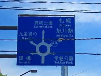 北海道 車中泊の旅 48日目 北海道護国神社