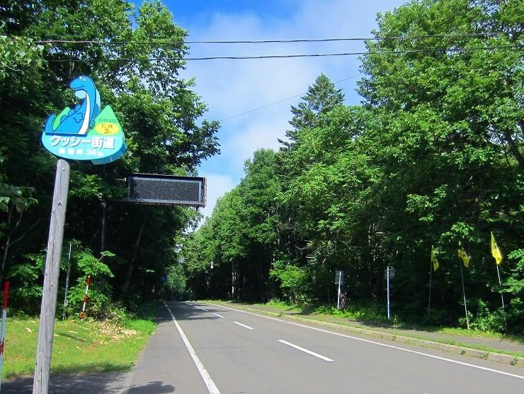 北海道 旅行 55日目-1 レンタルバイク ツーリング  川湯温泉
