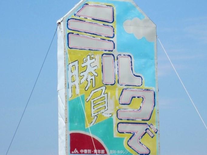 北海道 車中泊の旅 7日目-1 別海町~中標津町 サイクリング