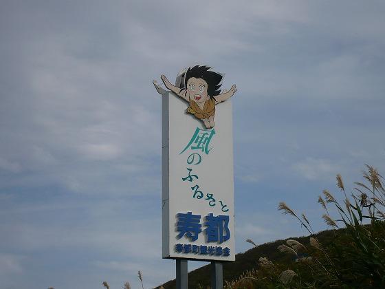 2009年 北海道 車中泊の旅 141日目 弁慶岬~神威岬~余市町