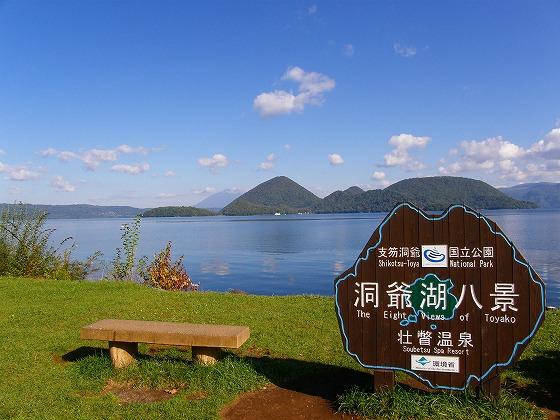 2009年 北海道 車中泊の旅 137日目 洞爺湖に連泊
