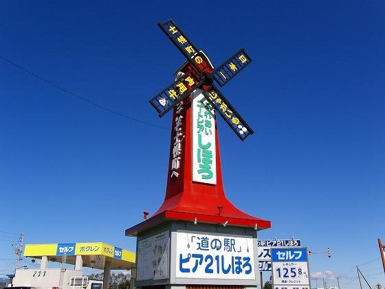 2009年 北海道 車中泊の旅 134日目-1 十勝牧場展望台~ヌプカの里