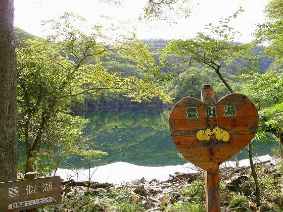 2009年 北海道 車中泊の旅 128日目 豊似湖~萠和山展望台