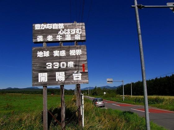 2009年 北海道 車中泊の旅 119日目 開陽台~新酪農村展望台