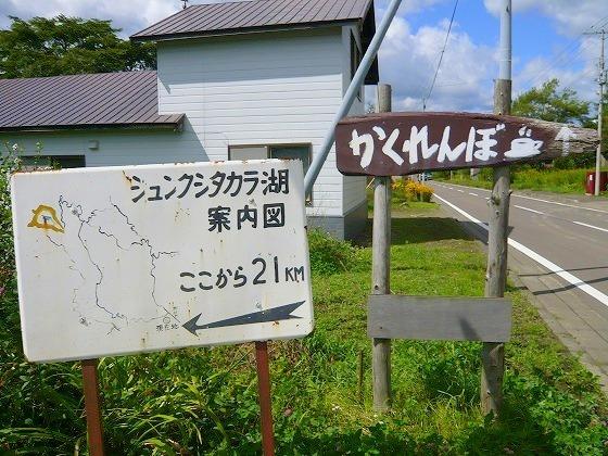 2009年 北海道 車中泊の旅 117日目-1 摩周湖~多和平~雄別
