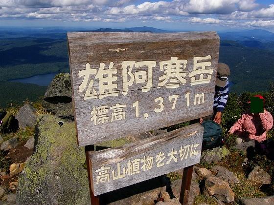 2009年 北海道 車中泊の旅 116日目-2 雄阿寒岳