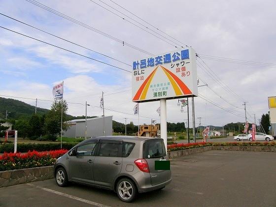 2009年 北海道 車中泊の旅 113日目 卯原内サンゴ草群生地