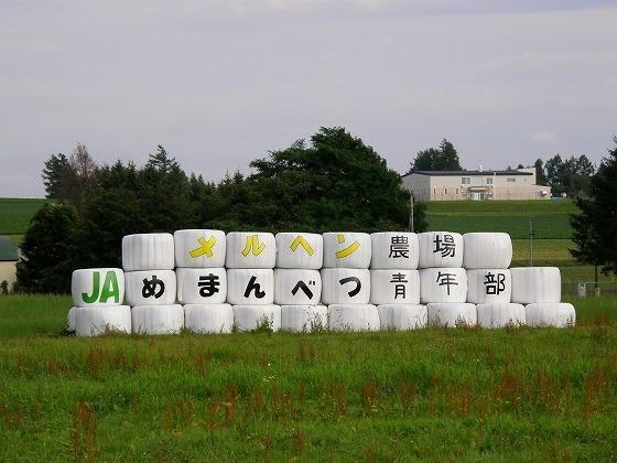 2009年 北海道 車中泊の旅 111日目 屈斜路湖~藻琴山展望駐車公園