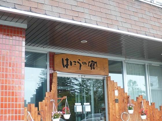 2009年 北海道 車中泊の旅 104日目 道の駅しほろ温泉~帯広市街