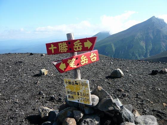 2009年 北海道 車中泊の旅 102日目-1 十勝岳~美瑛岳