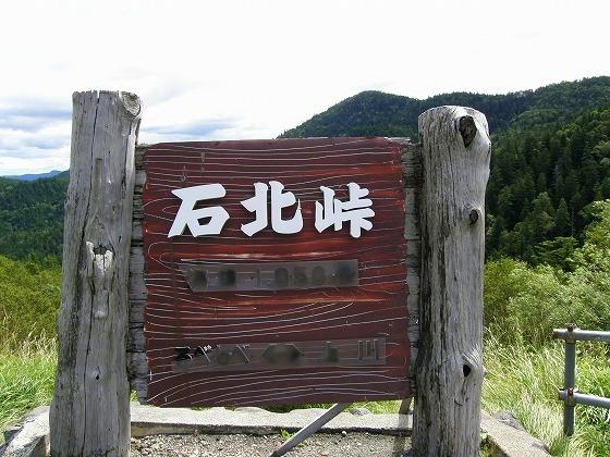 2009年 北海道 車中泊の旅 100日目 北見市~層雲峡温泉