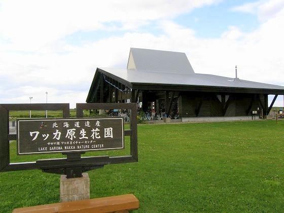 2009年 北海道 車中泊の旅 98日目 ワッカ原生花園~ワッカの水