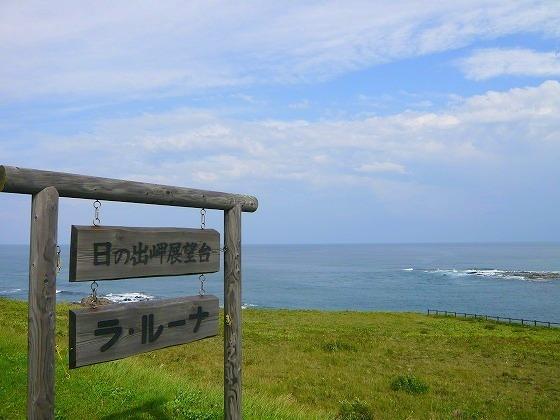 2009年 北海道 車中泊の旅 97日目  枝幸町~紋別市