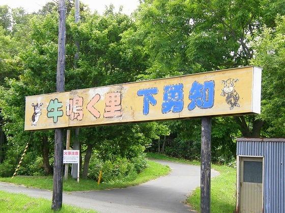 2009年 北海道 車中泊の旅 92日目 豊富~稚内抜海村サイクリング