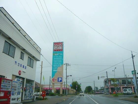2009年 北海道 車中泊の旅 90日目 枝幸町に連泊