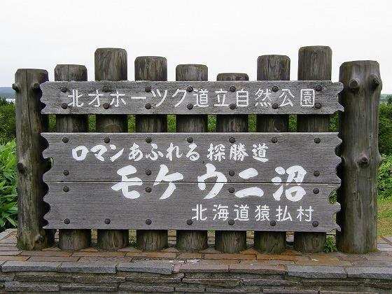 2009年 北海道 車中泊の旅 89日目 カムイト沼~モケウニ沼~ベニヤ原生花園