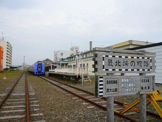 2009年 北海道 車中泊の旅 88日目 てしお温泉~道道106号~宗谷岬