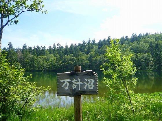 2009年 北海道 車中泊の旅 82日目 空沼岳~万計沼~真簾沼