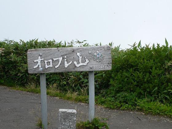 2009年 北海道 車中泊の旅 81日目 オロフレ山