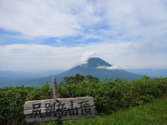 北海道 一人旅 80日目 尻別岳