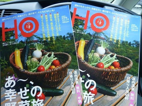 2009 北海道 車中泊の旅 70日目 コムケ原生花園~シブノツナイ湖~サロマ湖