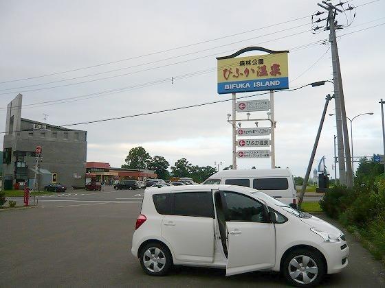2009 北海道 車中泊の旅 65日目 北竜町~美深町