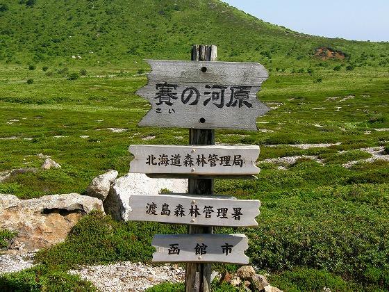 2009 北海道 車中泊の旅 59日目 恵山 賽の河原~ひょうたん沼公園