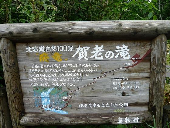 2009 北海道 車中泊の旅 55日目 賀老の滝
