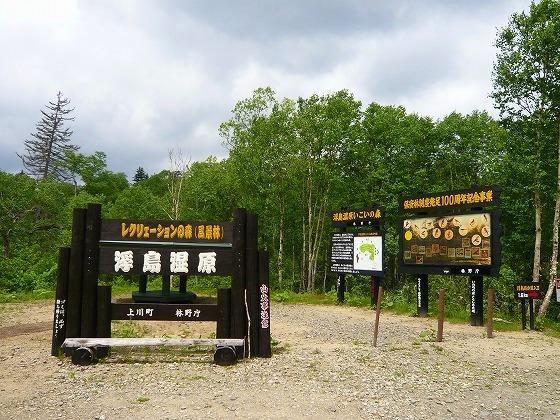 2009 北海道 車中泊の旅 50日目 浮島湿原
